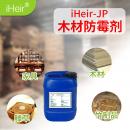 艾浩尔iHeir-JP竹木防霉剂
