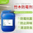 艾浩尔iHeir-PT喷涂型竹木防霉剂