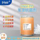艾浩尔iHeir-FP发泡塑料抗菌粉