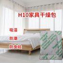 家具干燥剂H10