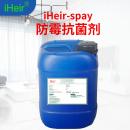 防霉抗菌剂spray 产品保护 环境卫生