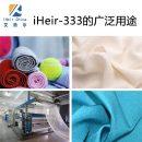 艾浩尔iHeir-333纺织抗菌剂 执行标准