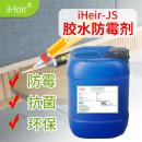 艾浩尔iHeir-JS胶水防霉剂