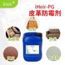 艾浩尔iHeir-PG皮革防霉剂