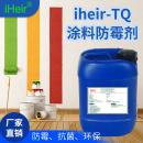 艾浩尔 iHeir-TQ涂料防霉剂