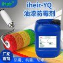 艾浩尔iHeir-YQ胶水防霉剂