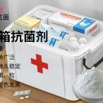 医疗箱抗菌剂 抗菌种广 性能高 洁净卫生