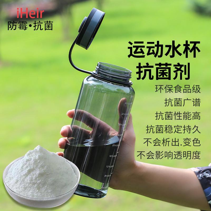 运动水杯抗菌剂 环保食品级 抗菌强